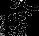 Associazione Sportiva Kyu Shin Ryu